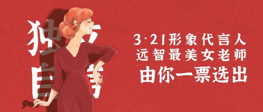3·8,远智教育,妇女节