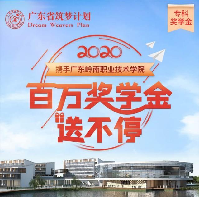 上进奖学金,奖学金,广东岭南职业技术学院
