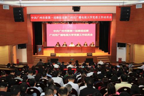 广州市广播电视大学