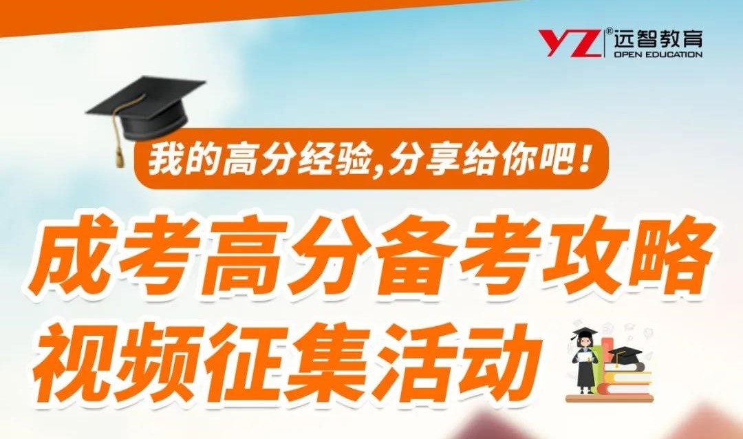 广东成人高考,成人高考备考心得,远智教育