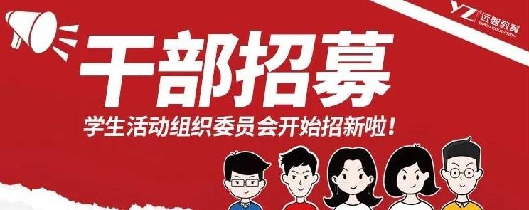 远智学生活动组委会,远智教育