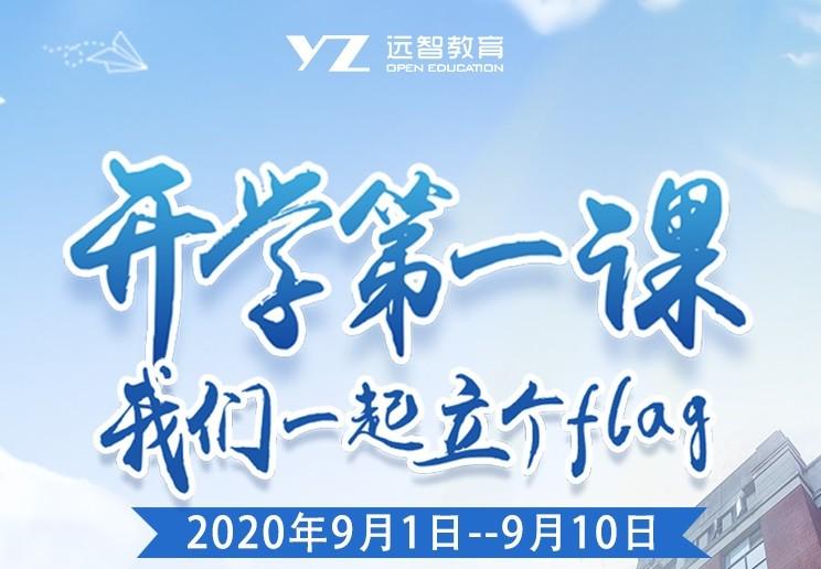 2020年开学季,远智教育开学第一课,远