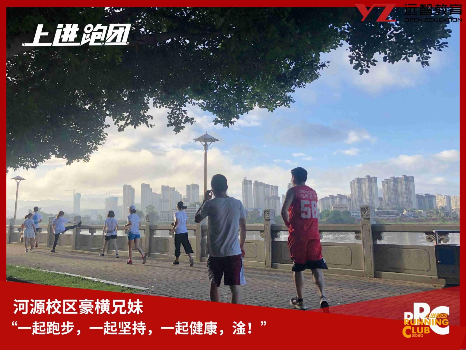 远智教育上进跑团,城市跑友,广东东莞阳江