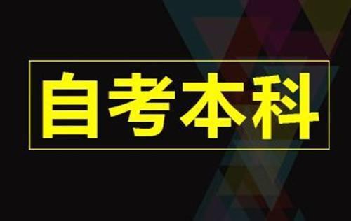 广东自考本科,自考本科学历,远智教育