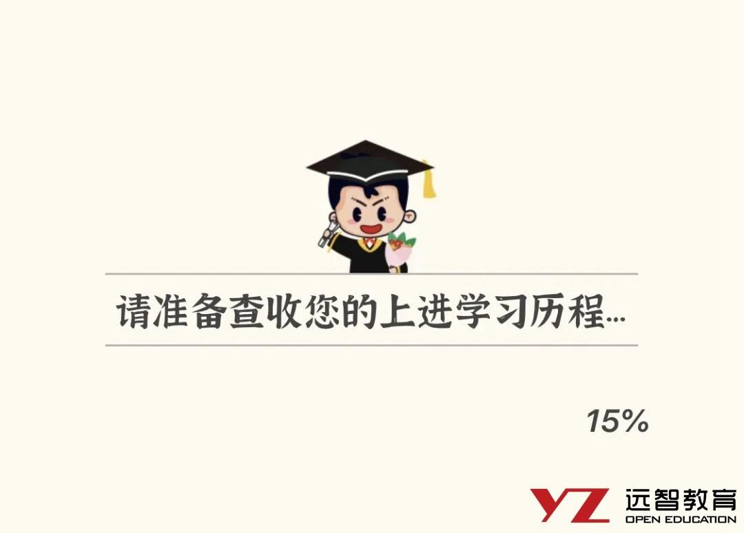 2020毕业季,远智教育毕业典礼,成考学