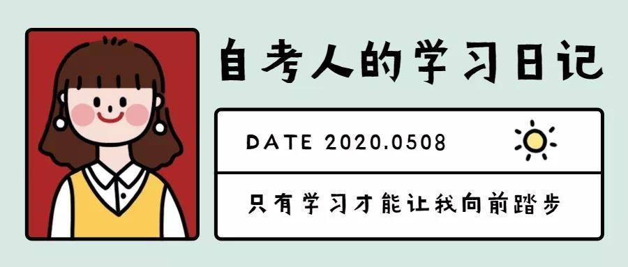 广东自考学历提升上进青年