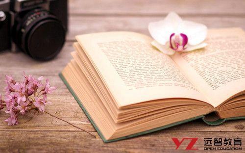 广州市自考本科学历,自考本科学历优势,远智教育