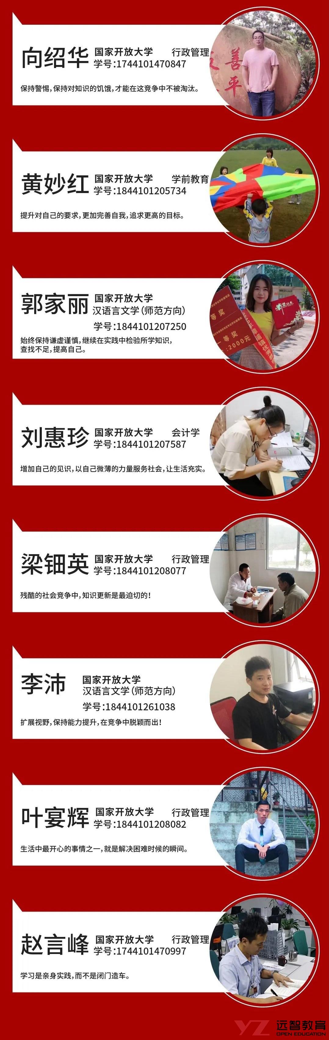 远智教育,国家开放大学,学历提升,专升本,成考