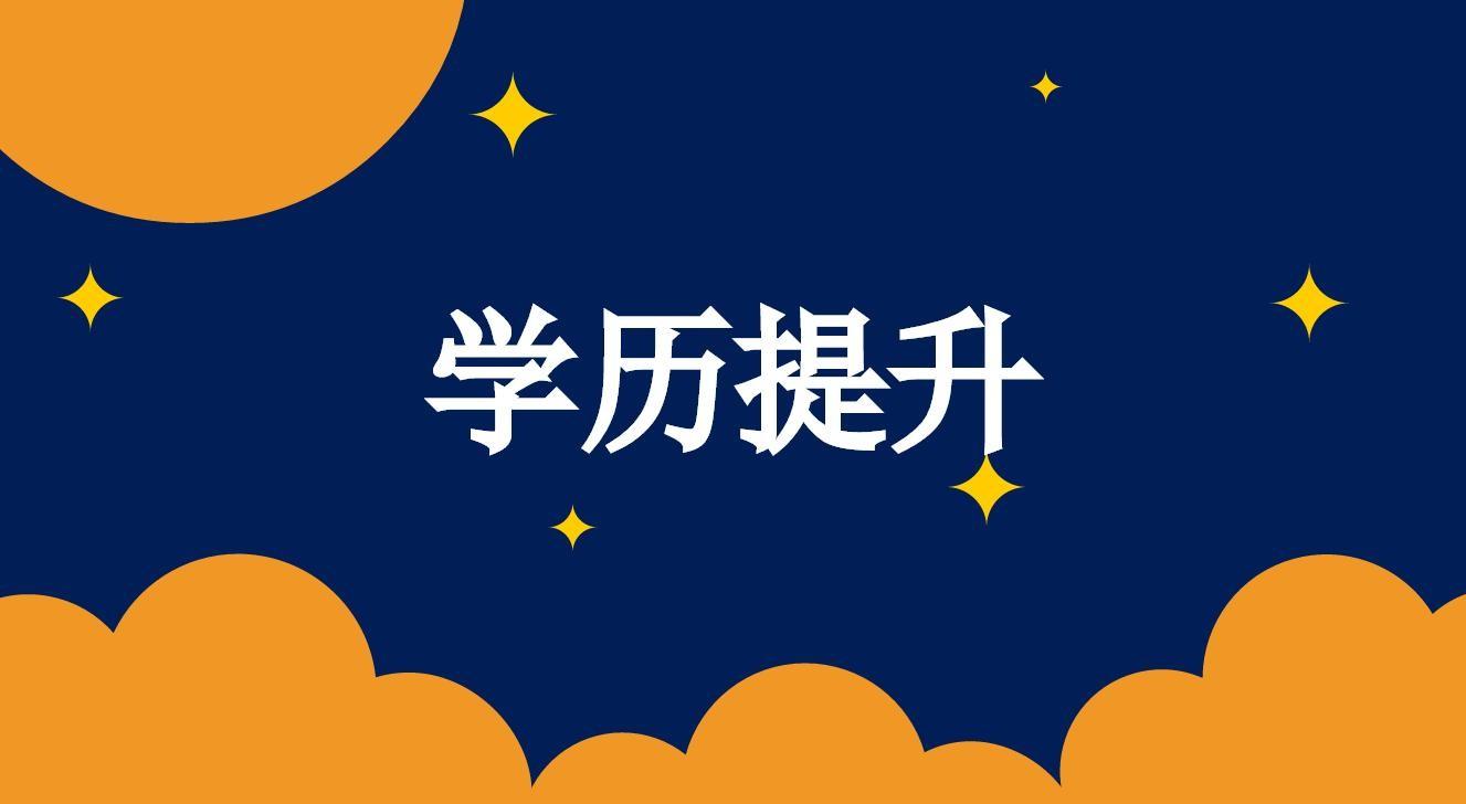 广东承认学历提升,广东国开报名