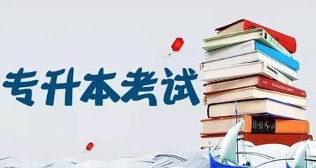 广东专升本考试,专升本考试方法,远智教育