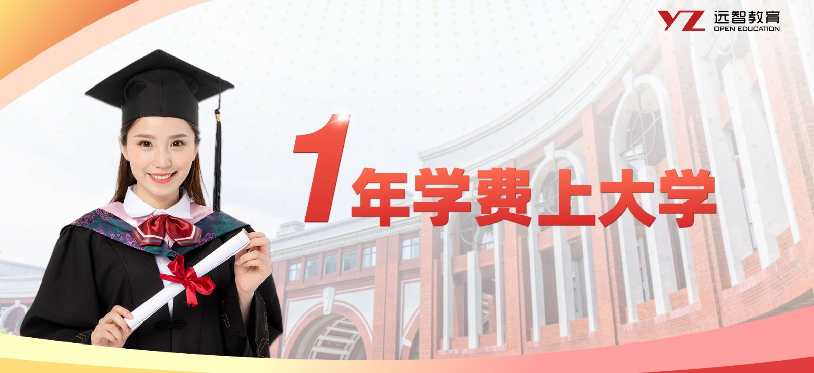 高起专,成人高考,成考,奖学金