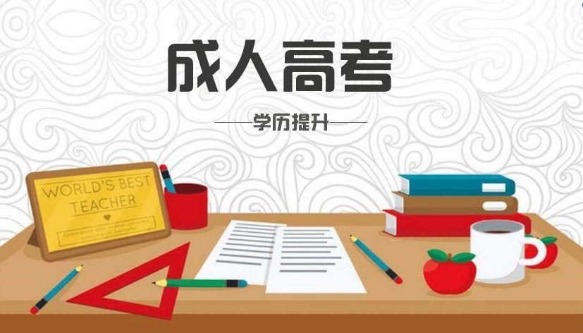 �V�|成考高起��,�V�|成考考�技巧,�h智教