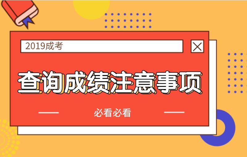 2019成考查�成�
