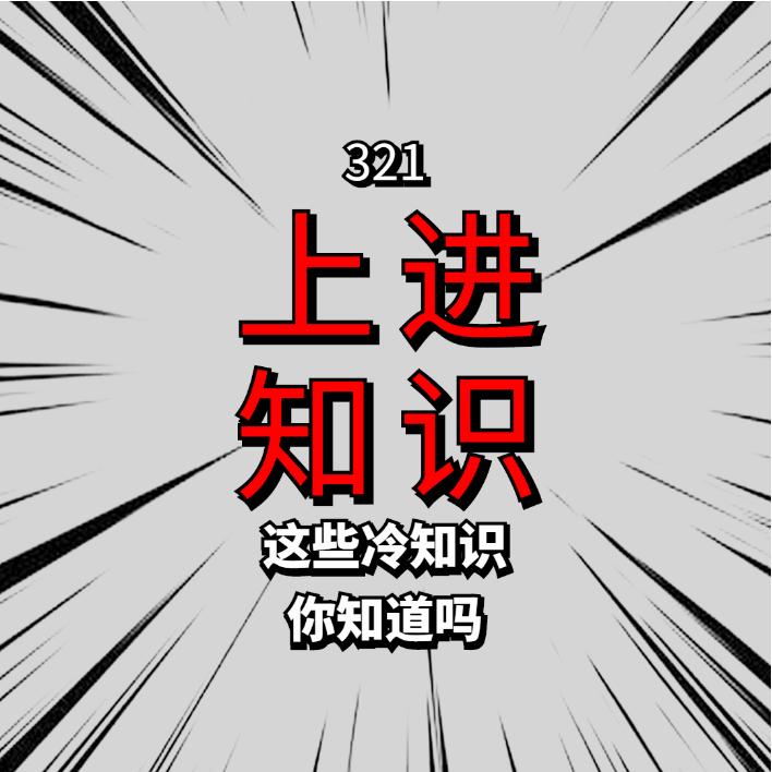 �h智教育,冷知�R,321,�日,321上