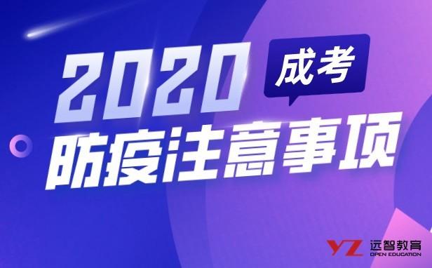 2020年成人高�e考考�,�h智教育