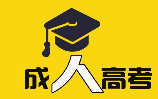 �V�|成人高考,成人高考考�v��竺��r�g,�h智