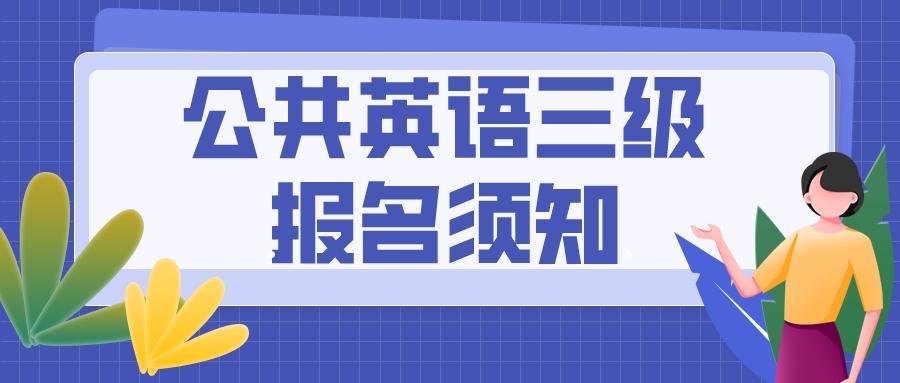 公共英�Z三�考�@