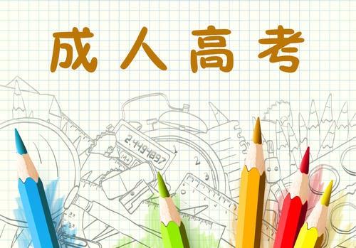 �V�|成人高□考,成人�W�v提升,�h智教育
