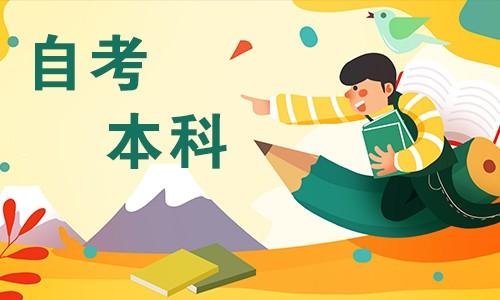 广东学历提升,广东自考本科专业