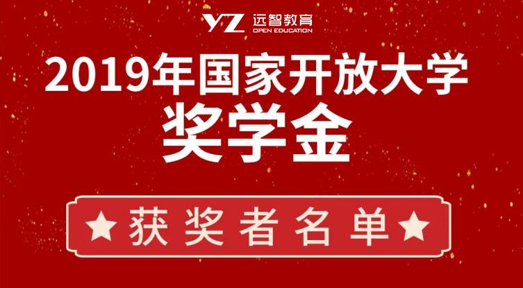广东国家开放大学,远智教育2019国开奖