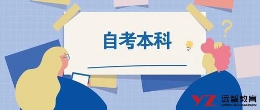 广州市自考本科学历,自考本科学历优势,远